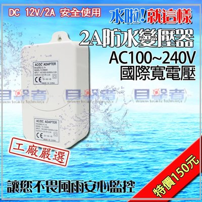 【目擊搜証者】 監控 攝影機 用 12V / 2A AC100V - 240V 防水 寬電壓 變壓器 110V 220V