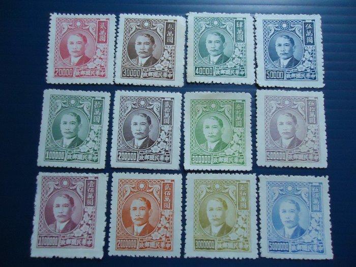 民國郵票-- 常55 國父像上海大東三版郵票(梅花二版)12全 1套