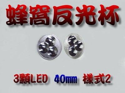 G5A12 LED 蜂窩反光杯 40mm-樣式2 改裝 煞車燈.方向燈.蜂窩方向燈.小燈  清倉10元(原價45元)