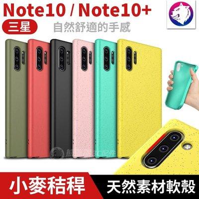 舒適手感【快速出貨】三星 Note10 小麥秸桿 手機殼 軟殼 隱形氣囊 鏡頭保護 Note 10 保護殼