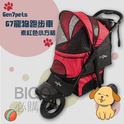 【寵物嚴選】Gen7petsG7 寵物跑步車-素紅色小方格 外出 推車 雙煞 安全 大容量置物籃 透氣網窗 寵物扣繩