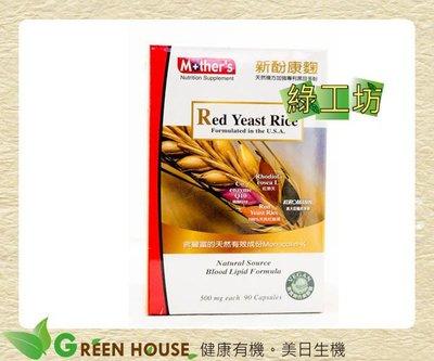 [綠工坊]    新酚康麴   納豆 天然加強黑豆多酚 紅麴 紅景天  康富  超商取貨付款  免匯款