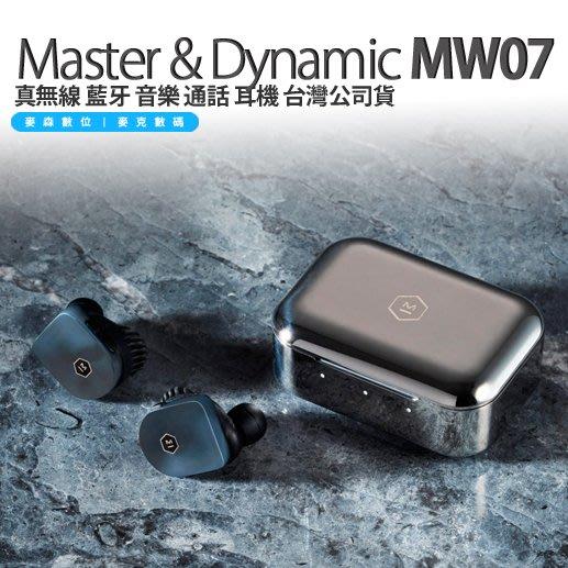 台灣公司貨 Master & Dynamic MW07 真無線 藍牙 音樂 通話 耳機 現貨 含稅