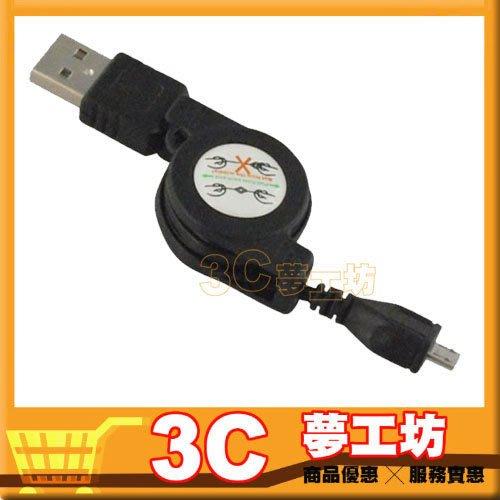 【3C夢工坊】Micro USB 伸縮傳輸/充電線伸縮70cm_HTC SONY 三星 小米 紅米手機