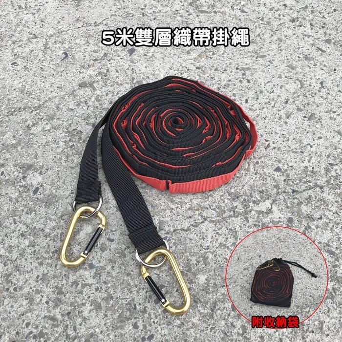 5米雙層織帶掛繩 曬衣繩 帳篷掛繩 500*2.5cm