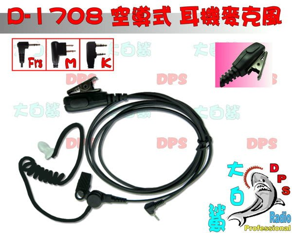 ~大白鯊無線~黑色 空氣導管耳機麥克風 MOTOROLA T5621.SX601.T6.T.K9.T5721