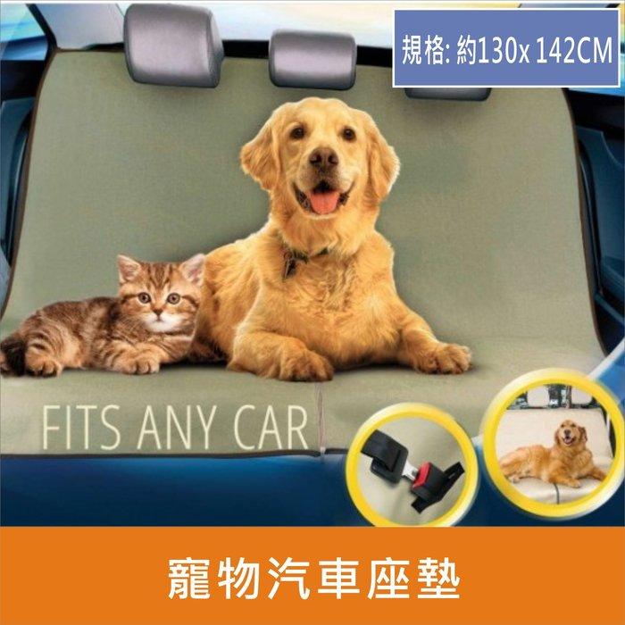寵物汽車座墊 汪星人汽車防水墊 喵星人寵物墊 車用寵物防水墊 汽車用品 【居家達人BA040】
