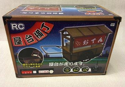 A-11 櫃 : R/C YATAI YOKOCHO 遙控 關東煮攤車 屋台橫丁  天貴玩具店