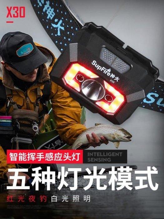 頭燈 X30頭燈感應強光充電超亮防水led夜釣魚頭戴式手電筒