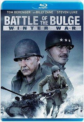 【藍光影】突出部之:冬季戰爭 / 突出部之役:冬季戰爭 / Battle of the Bulge:Winter War