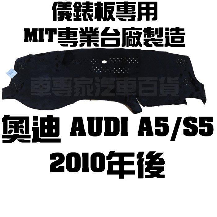 出清 2010年後 A5 S5 避光墊 黑長毛 儀表墊 隔熱墊 遮陽墊 儀表板 儀錶板 奧迪 AUDI