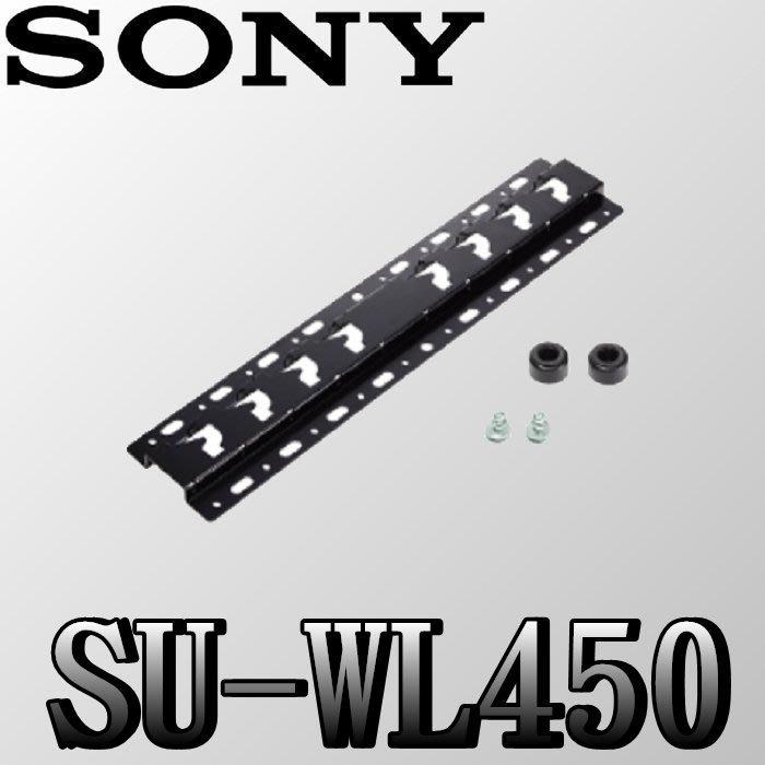 《三禾影》SONY SU-WL450 原廠壁掛架【適用C D E系列SONY 液晶電視32~65吋】