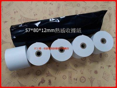 上堤┐含稅(30卷入) 57*80mm熱感紙.foodpand點餐系統紙.菜單紙.出單紙.收據紙.P150出單機感熱紙捲