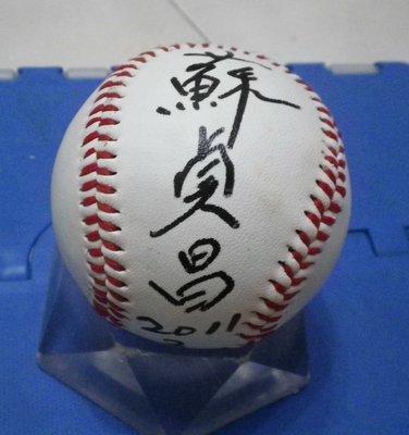 棒球天地---蘇貞昌2011-03-29簽名球.字跡漂亮