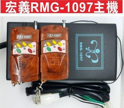遙控器達人宏義RMG-1097電動捲門遙控主機 固碼 可自行撥碼改號 可拷貝 快速捲門 主機 控制盒 遙控器 格萊得