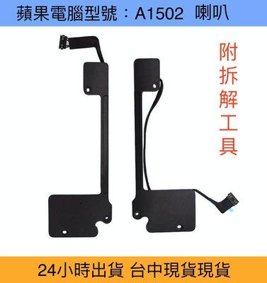 【24出貨】蘋果電腦喇叭 型號A1502 MacBook Pro Retina 13吋2013 2014 2015年