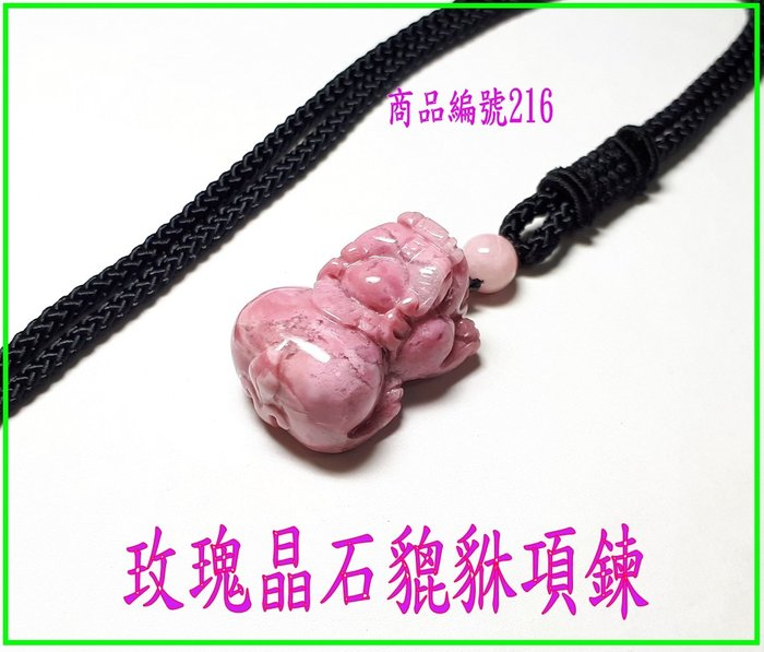 金鎂藝品店【玫瑰晶石貔貅項鍊】商品編號216