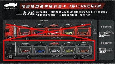 ~A945~500元 7-11 Porsche 造型拖車展示盒 黑色款 收藏盒 保時捷 展示件 逢甲面交1706