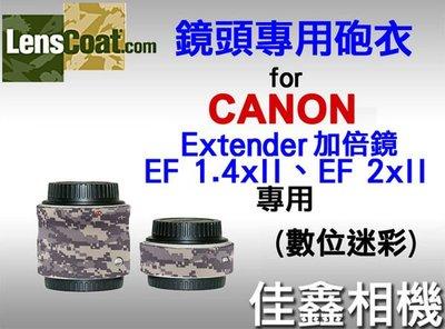 @佳鑫相機@(全新)美國Lenscoat大砲迷彩砲衣(數位迷彩)Canon EF II 1.4X、2X(2代)加倍鏡專用 台北市