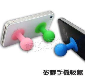 阿朵爾 矽膠手機吸盤 手機立架 手機固定架 手機架 手機支撐架 矽膠支架 (各式產品需詢價)