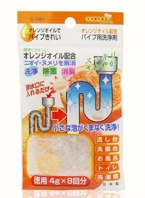 【現貨出清】日本製FCC排水管潔錠4G*8回入 生活百貨 家庭雜物