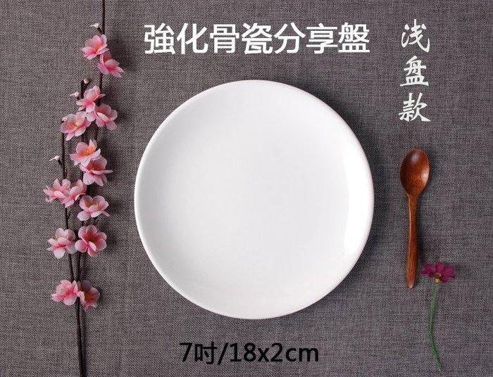 【無敵餐具】強化骨磁圓平盤/淺盤/點心盤/蛋糕盤(18cm7寸盤)量多歡迎詢價可來電洽詢享優惠價喔【A0345】
