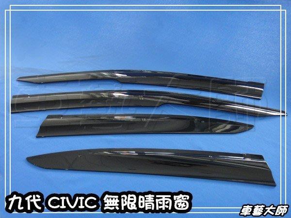 ☆車藝大師☆批發專賣 HONDA 9代 9.5代 K13 CIVIC 無限型 晴雨窗 黏貼式 台灣製 九代 喜美