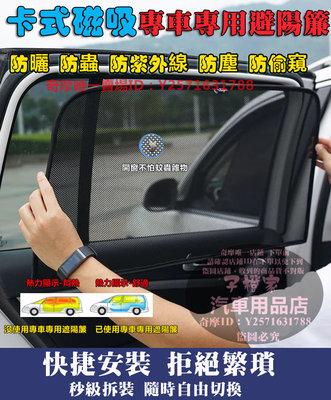 汽車磁吸窗簾凌志ES300H ES350 ES250  RX300 RX350L RX350車窗遮陽綱 避陽防曬遮光板