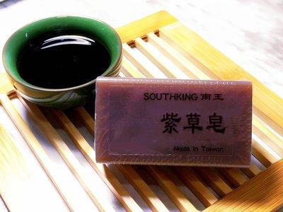 (附發票)南王紫草皂-清爽舒適日春肥皂香皂熱銷皂