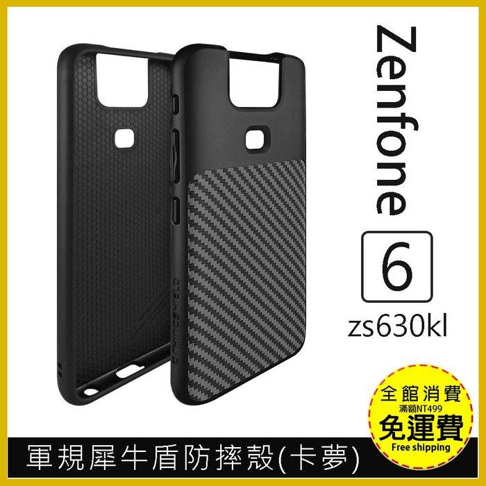 卡夢質感【原裝犀牛盾碳纖維】華碩 ZenFone6 2019 I01WD ZS630KL 手機殼套保護套殼背蓋套殼