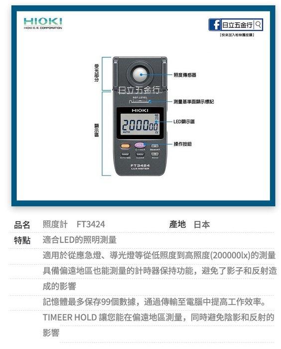 EJ工具 FT3424 日本製 HIOKI 照度計 可測極低的照度 唐和公司貨