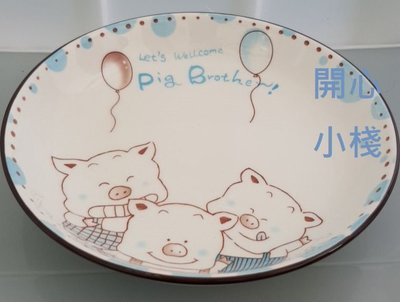 開心小棧~ 7吋湯盤-卡通藍豬-藍- #盤子 #陶瓷盤 #果盤 #餐盤 #菜盤