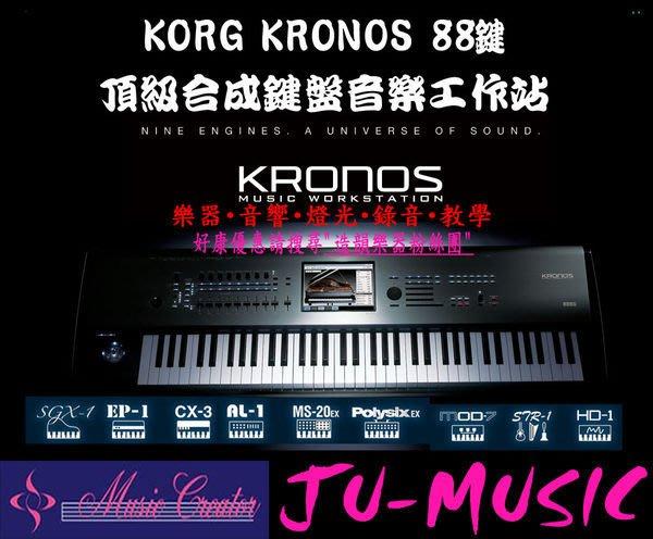 造韻樂器音響- JU-MUSIC - KORG KRONOS 88 Key 頂級 合成器 鍵盤 音樂工作站 歡迎詢問