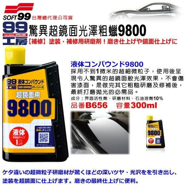 和霆車部品中和館—日本SOFT99 超微米研磨粒子 超鏡面亮光粗蠟9800 漆面修補研磨後最終拋光推薦 B656
