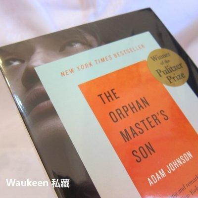 沒有名字的人 The Orphan Master's Son 亞當強森 Adam Johnson 北韓 普立茲得獎作品