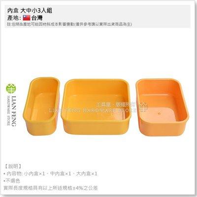 【工具屋】*含稅* 內盒 大中小3入組 黃色 收納 多功能儲物盒 盒子 螺絲 零件盒 工具盒 分類 工具箱 台灣製
