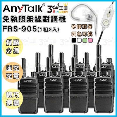 【3C王國】AnyTalk FRS-905 免執照無線對講機 10入 贈 矽膠耳麥 餐廳 露營 營隊 團康 營業場所