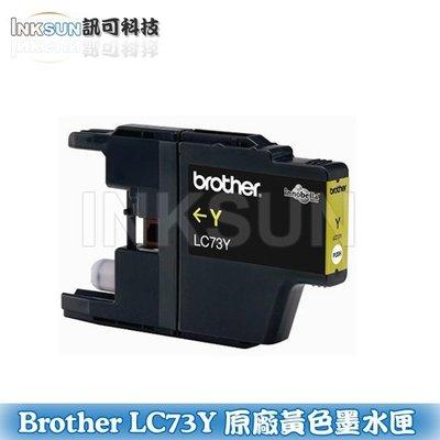訊可-Brother LC73Y 原廠...