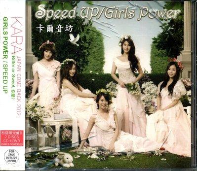 [卡爾音坊]KARA_SPEED UP-GIRLS POWER_初回限定盤B (2012環球唱片-全新未拆)