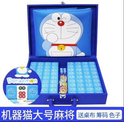 【現貨 可到付】機器貓麻將牌 家用手搓中大號可愛藍色哆啦A夢叮當貓卡通麻將