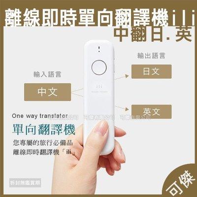 ili 離線即時語音翻譯機 單向翻譯機 中文輸入 日文、英文輸出 翻譯機 翻譯筆 翻譯 旅行必備 無須連接網路