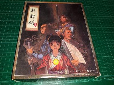早期DOS作業版電玩《軒轅劍 貳 / ...