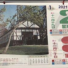 2021年/110年牛年8K日曆