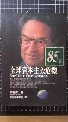 全球資本主義危機 The Grisis of Global Capitalism 索羅斯George Soros 著