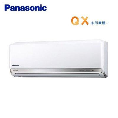 國際牌Panasonic 10-11坪 CU-QX63FHA2/CS-QX63FA2 QX系列一對一變頻 分離式冷暖空調