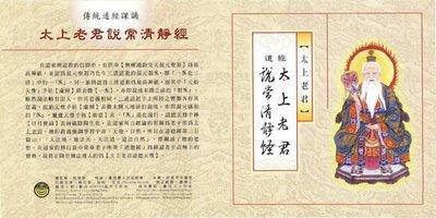 妙蓮華 CG-5616 傳統道教課誦-太上老君說常清靜經 CD
