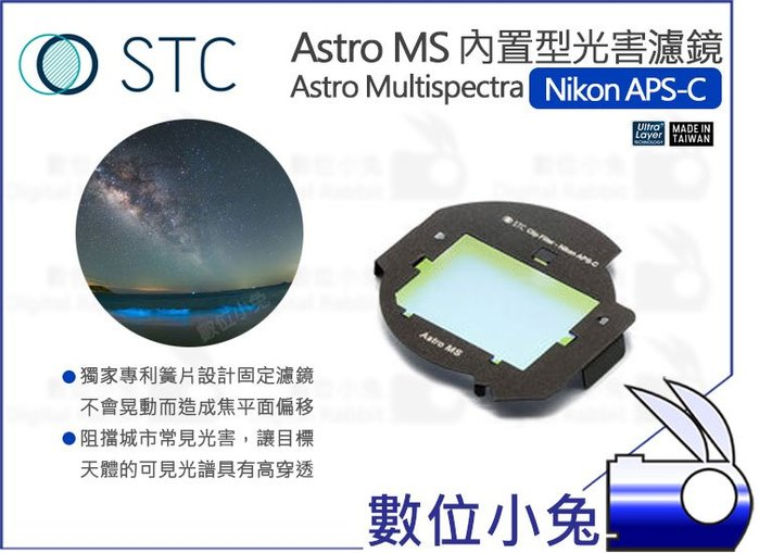 數位小兔【STC Astro MS 內置型 光害濾鏡 Nikon APS-C】多波段 抗光害濾鏡 天文 星雲濾鏡 公司貨
