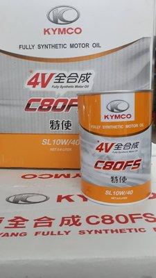 水機車 光陽 原廠 機油 4V 全合成  機油 10W40-0.8公升 NEW v2 G3 G4 G5 萊特 雷霆s