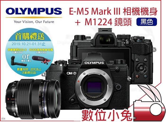數位小兔【元佑限定 Olympus E-M5 Mark III + M1224鏡頭 黑色】送ECG5握把或RODE麥克風