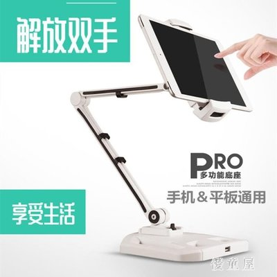 懶人手機支架床頭鋁合金ipad pro電腦平板支架桌面蘋果直播 QG6896